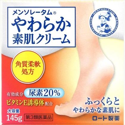 メンソレータムやわらか素肌クリームU145g[第3類医薬品]