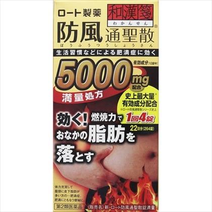 新・ロート防風通聖散錠満量 264錠[第2類医薬品]