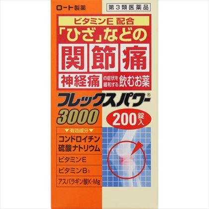 フレックスパワー3000 200錠[第3類医薬品]
