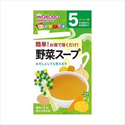 和光堂 手作り応援 手作り応援 野菜スープ 2.3g×10包