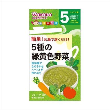 和光堂 手作り応援 5種の緑黄色野菜 2.0g×8包