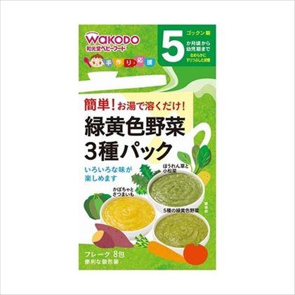 和光堂 手作り応援 緑黄色野菜3種パック