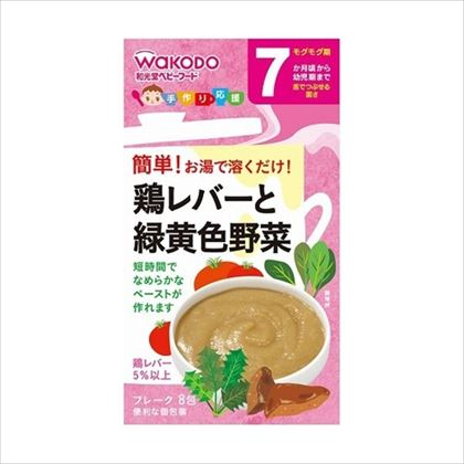 和光堂 手作り応援 鶏レバーと緑黄色野菜 2.3g×8包