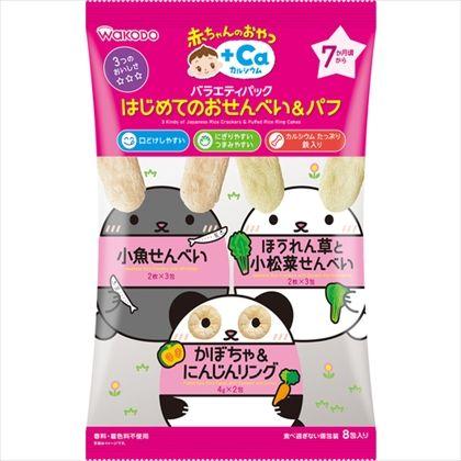 和光堂 赤ちゃんのおやつ バラエティパック はじめてのおせんべい&パフ 8包
