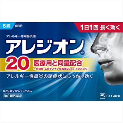 ★アレジオン20 6錠[第2類医薬品]