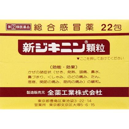 新ジキニン顆粒 22包[指定第2類医薬品]