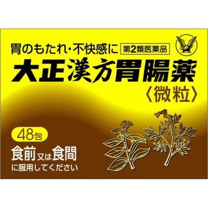 大正漢方胃腸薬〈微粒〉 48包[第2類医薬品]