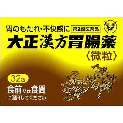 大正漢方胃腸薬〈微粒〉 32包[第2類医薬品]