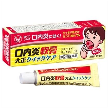 ★口内炎軟膏大正クイックケア 5g[指定第2類医薬品]