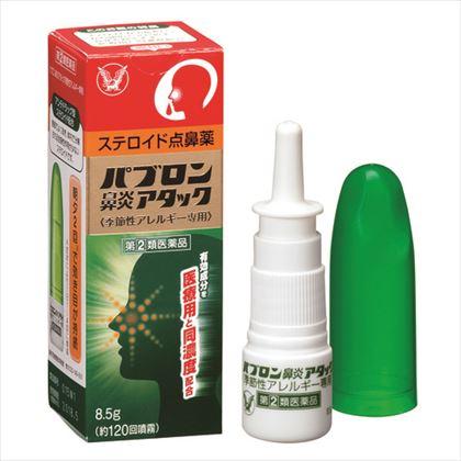 ★パブロン鼻炎アタック 8.5g[指定第2類医薬品]
