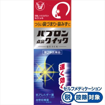 ★パブロン点鼻クイック 15mL[第2類医薬品]