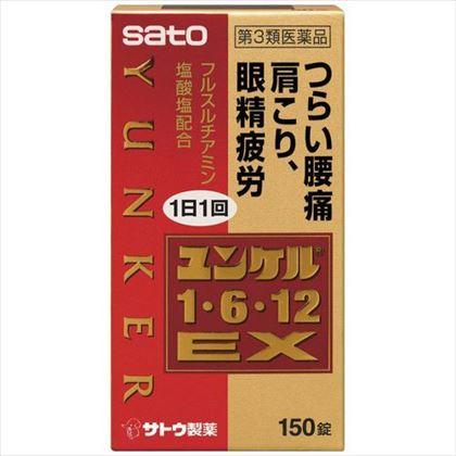 ユンケル1・6・12EX 150錠[第3類医薬品]
