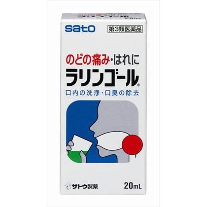 ラリンゴール 20ml[第3類医薬品]