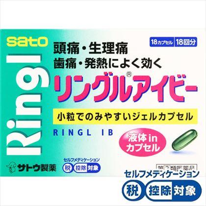 ★リングルアイビー 18カプセル[指定第2類医薬品]