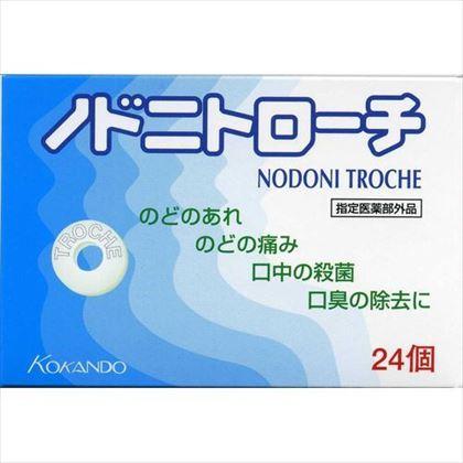 ノドニトローチ 24錠[指定医薬部外品]