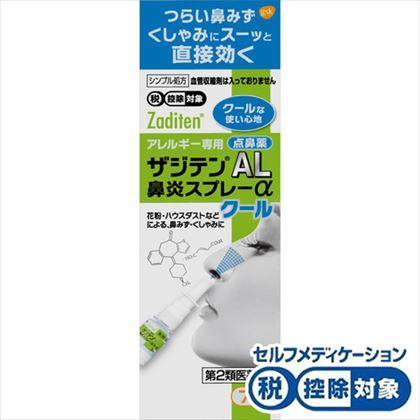 ★ザジテンAL鼻炎スプレーαクール 7mL[第2類医薬品]