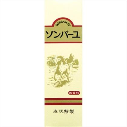 ソンバーユ液無香料 55mL