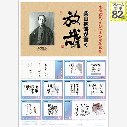 尾崎放哉 生誕130周年記念