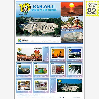 KAN-ONJI 観音寺市合併10周年