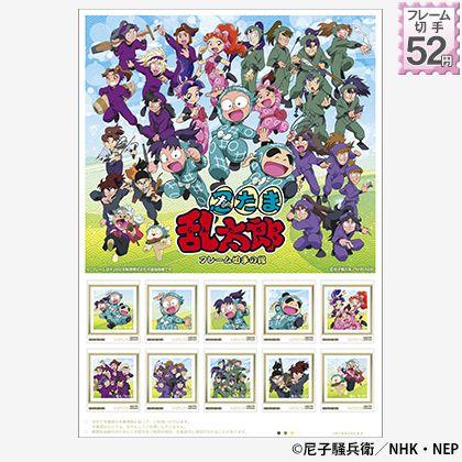 忍たま乱太郎 フレーム切手の段