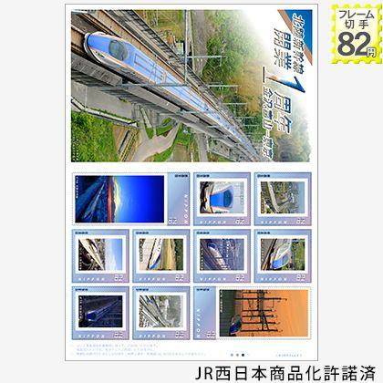 北陸新幹線 金沢・富山−東京 開業1周年