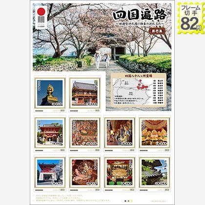 四国遍路 〜回遊型巡礼路と独自の巡礼文化〜 第壱集