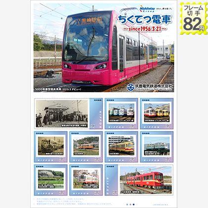 ちくてつ電車〜since1956.3.21〜