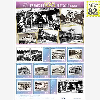岡崎市制100周年記念 歴史編
