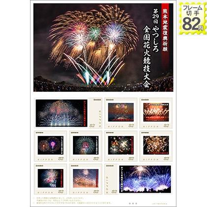 熊本地震復興祈願 第29回 やつしろ全国花火競技大会