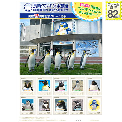 長崎ペンギン水族館開館15周年記念