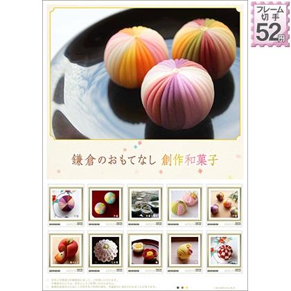 鎌倉のおもてなし 創作和菓子