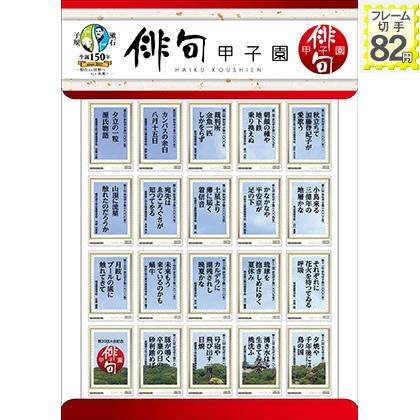 俳句甲子園 第20回大会記念