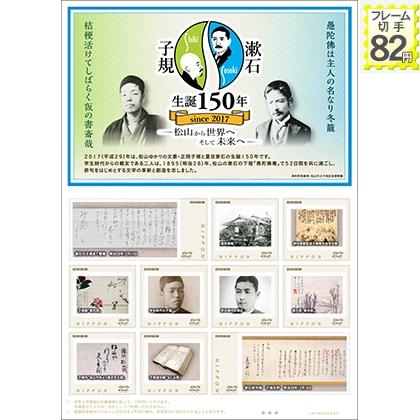 子規・漱石生誕150年記念