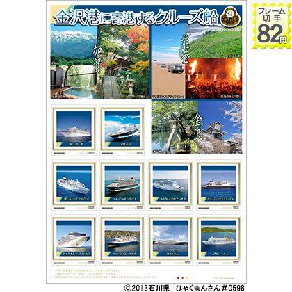 金沢港に寄港するクルーズ船