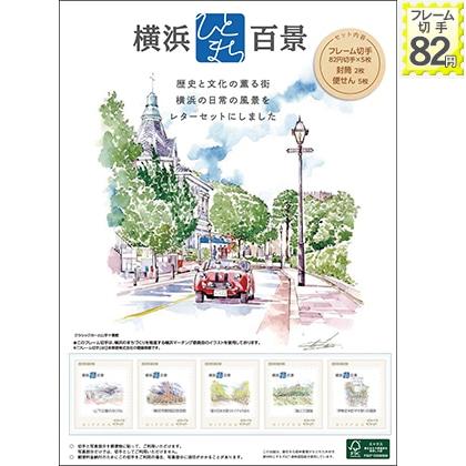 横浜ひとまち百景フレーム切手セット