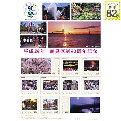 平成29年 鶴見区制90周年記念