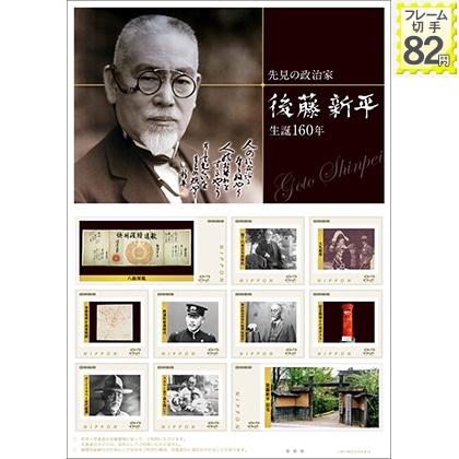 後藤 新平 生誕160年