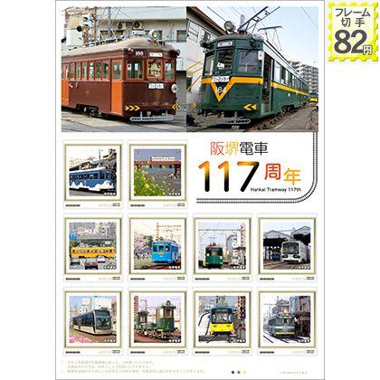 阪堺電車 117周年
