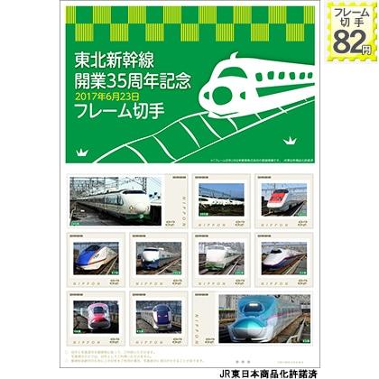 東北新幹線開業35周年記念 フレーム切手