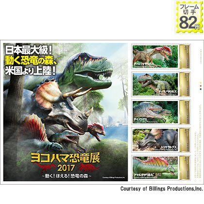 ヨコハマ恐竜展2017