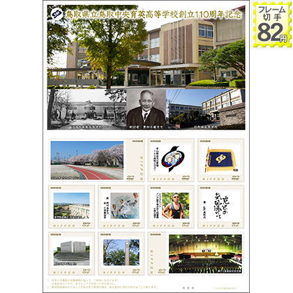 鳥取県立鳥取中央育英高等学校創立110周年記念