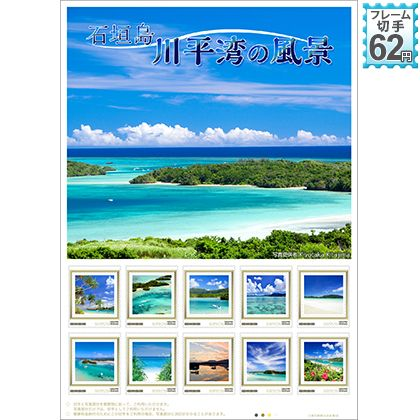 石垣島 川平湾の風景