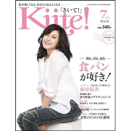月刊誌『Kiite!「きいて!」』2015年7月号