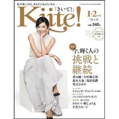 月刊誌『Kiite!「きいて!」』2016年1・2月号