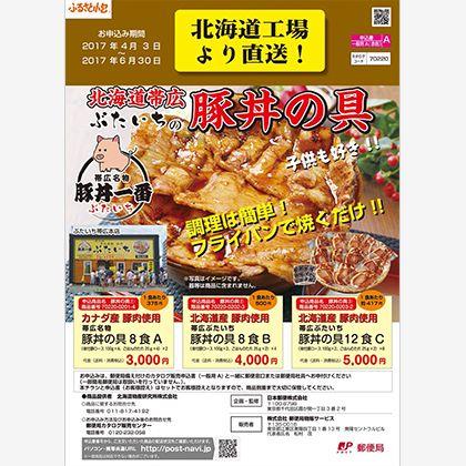 帯広ぶたいち豚丼の具8食B