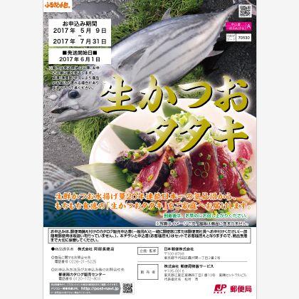 生かつおタタキと三陸産わかめのセット(たたきのたれ付)