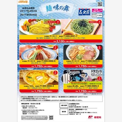 包丁切りなま麺セット(冷しラーメン・わかめラーメン)各4食