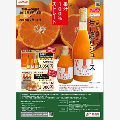 生しぼりジュース180ml