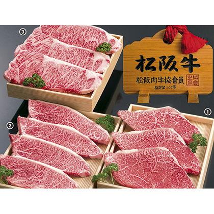 松阪牛 ランプステーキ用