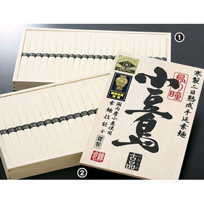 小豆島手延素麺「島の瞳」38束